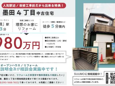 【告知】リフォーム見学会受付中!