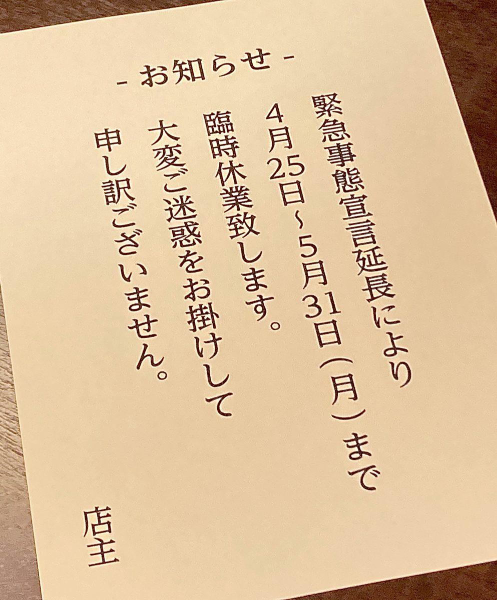 【お知らせ】北千住不動産カフェを臨時休業しています。